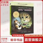 时代广场的蟋蟀 7-8-9-10岁 11-12-13-14岁儿童图书 外国儿童文学 麦克米伦世纪大奖小说典藏本