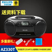 Philips/飞利浦 AZ330T无线蓝牙音箱CD机U盘播放器胎教学习英语 带蓝牙 带USB 4W大功率 音质好