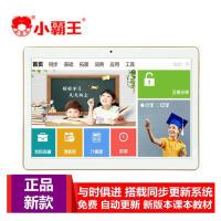 小霸王R10学习机学生平板电脑护眼屏 10英寸幼儿小学初中高中同步点读机 英语家教机 增强款(1G运行+16G内存)