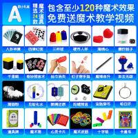 【支持礼品卡】魔术道具套装礼盒泡妞近景小学生魔术道具儿童玩具 k8p