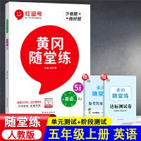 黄冈随堂练小学五年级上册英语人教版