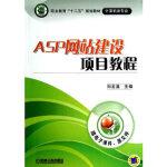 ASP网站建设项目教程 刘龙显 机械工业出版社