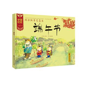 中国记忆·传统节日图画书:粽米飘香艾蒲长 端午节(精装)