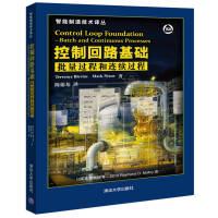 控制回路基础――批量过程和连续过程
