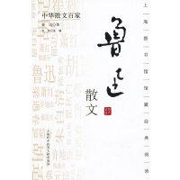 中华散文百家;鲁迅散文【正版书籍,满额优惠,可开发票】