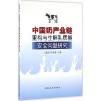中国奶产业链重构与生鲜乳质量安全问题研究 马彦丽,芦丽静 著