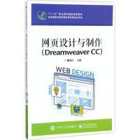网页设计与制作Dreamweaver CC 葛艳玲 主编