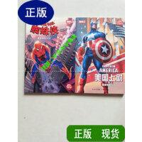 【二手旧书9成新】漫威电影小说:蜘蛛侠+美国上尉 两册合售 /[美]斯科特・彼得森