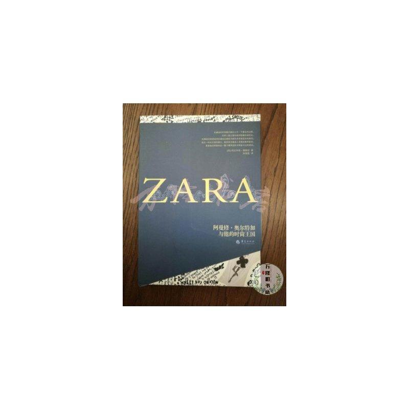 【旧书二手书9品】ZARA:阿曼修·奥尔特加与他的时尚王国 /(西)科瓦冬佳·奥谢亚著,宋海莲 译 华夏出版社(万隆书店) 正版旧书  放心购买