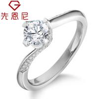先恩尼钻石 50分钻戒 白18K金钻石戒指 结婚戒指/订婚戒指/求婚戒指 裸钻定制一见倾心ZJ218