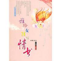 【二手旧书9成新】谁给女孩写情书(三叶草美文小品) 林石 新蕾出版社 9787530735060