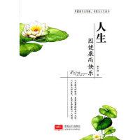 人生因健康而快乐 9787510146909 中国人口出版社