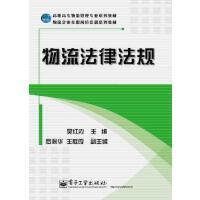 【旧书二手书8成新】物流法律法规 吴红霞 电子工业出版社 9787121190322