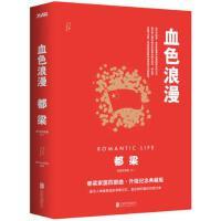 【新书店正版】血色浪漫(新版),都梁著,北京联合出版公司9787550234987