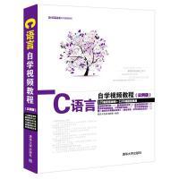 【正版包�]】�S�C送���- C�Z言自�W��l教程 �件�_�l技�g�盟 �著 9787302371113 清�A大�W出版社