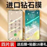 iPhoneX钢化膜11pro全屏12promax适用iPhoneXR苹果X手机12mini十一Xs覆盖7p抗摔XR屏幕