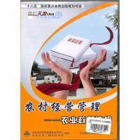 农村经营管理-农村政策法规DVD( 货号:78809857190497)