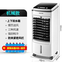 空调扇制冷风机单冷风扇家用移动加湿冷气扇制冷器小型空调 机械款(黑+白)