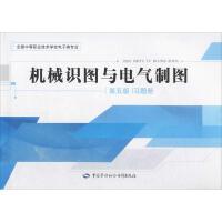 机械识图与电气制图(第5版)习题册 王希波 主编