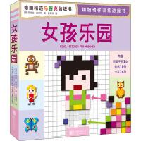 女孩乐园 北京联合出版公司
