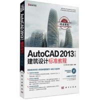 AutoCAD 2013中文版建筑设计标准教程(CD)(国家CAD设计师岗位技能实训示范性教程) 张力展,胡琛,何福贵