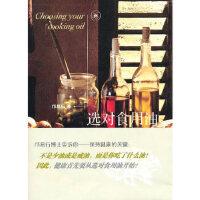 选对食用油,邝易行,生活.读书.新知三联书店9787108034427