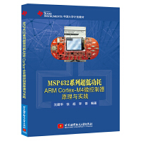 现货 MSP432系列超低功耗 ARM Cortex-M4微控制器原理与实践 沈建 MSP432软硬件开发环境嵌入式程序