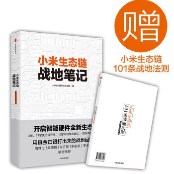 小米(pdf+txt+epub+azw3+mobi电子书在线阅读下载)