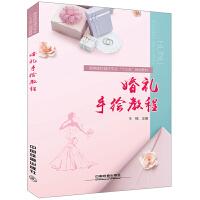 """高等院校婚庆专业""""十三五""""规划教材:婚礼手绘教程"""