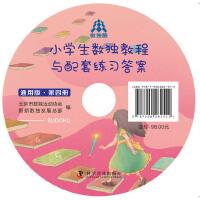 小学生数独教程与配套练习答案通用版(第四册)光盘