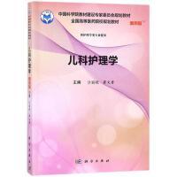 儿科护理学(案例版) 沙丽艳,崔文香 主编