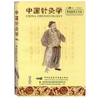 新华书店正版 中国针灸学第29辑 类风湿性关节炎VCD