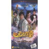 新华书店正版 大型古装神话电视剧-天天有喜 二十碟装珍藏完整版DVD