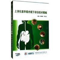 新华书店正版 上消化道早癌内镜下诊治技术精编DVD-ROM