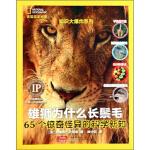 美国国家地理知识大爆炸系列 雄狮为什么长鬃毛:65个惊奇怪异的科学新知 [英] 刘易斯・史密斯;黄中宪 9787539