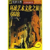 环球艺术文化之旅66地 星球大观,环球地理编委会著 中国轻工业出版社