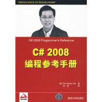 C#2008编程参考手册 (美) Wei-Meng Lee 清华大学出版社