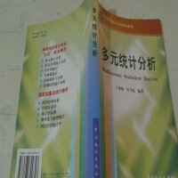 【二手9成新多元统计分析(高等院校统计专业规划教材)于秀林 编,任雪松 编中国统计出版社