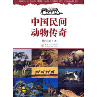中国民间动物传奇