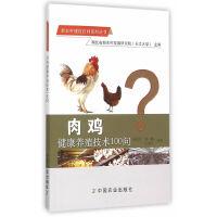 肉鸡健康养殖技术100问(新农村建设百问系列丛书)