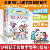 科普名家李毓佩讲给孩子的数学故事 全彩 套装3册