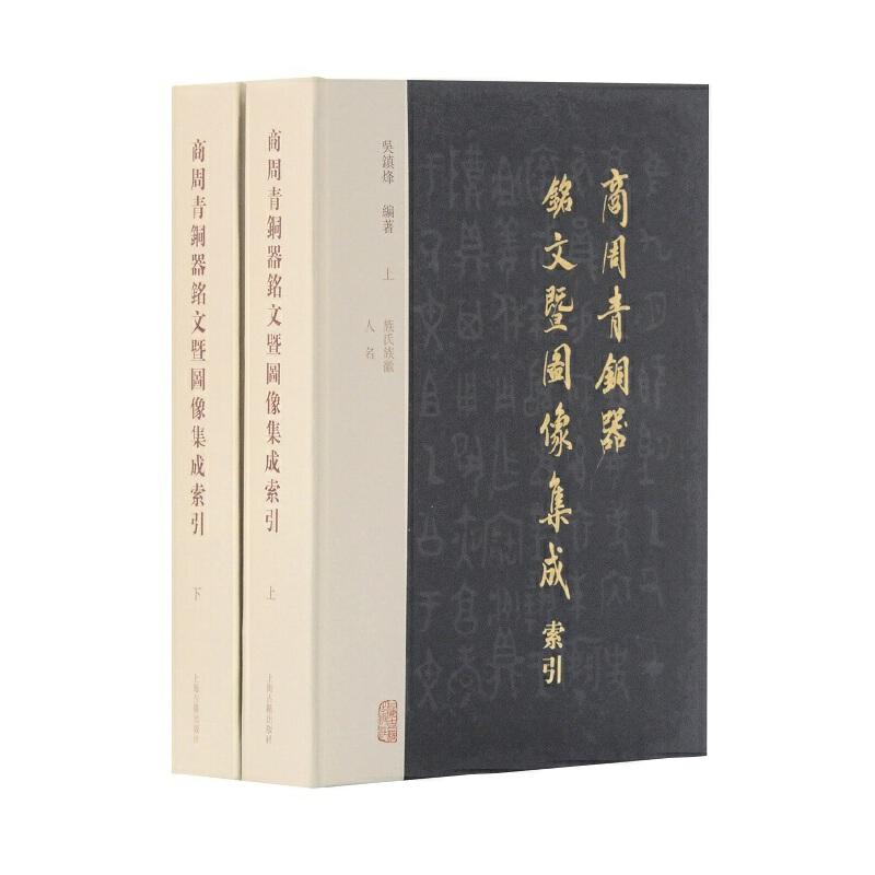 商周青铜器铭文暨图像集成索引(全二册) 上海古籍出版