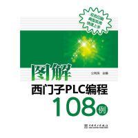 图解西门子PLC编程108例公利滨FX中国电力出版社9787512382510