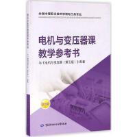 电机与变压器课教学参考书:与《电机与变压器(第5版)》配套 沈蓬 主编