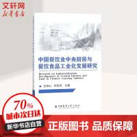 中国餐饮业中央厨房与餐饮食品工业化发展研究 王存山,何至伟 主编