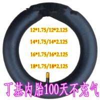 儿童自行车轮胎12寸14寸16寸外胎内胎车胎童配件x1.75/1.95/2.125