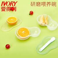 研磨喂养碗宝宝辅食工具婴儿手动食物研磨碗F18 颜色随机