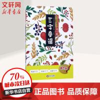 三字童谣(填色版) 江西人民出版社