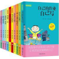 儿童成长励志系列全套10本学习可以很快乐自己的作业自己写爸妈不是我的佣人小学生课外阅读物3456年级少儿童励志故事书籍
