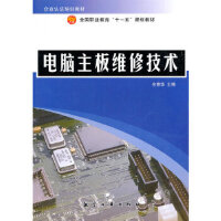 电脑主板维修技术(十一五规划) 全惠华 中航书苑文化传媒(北京)有限公司